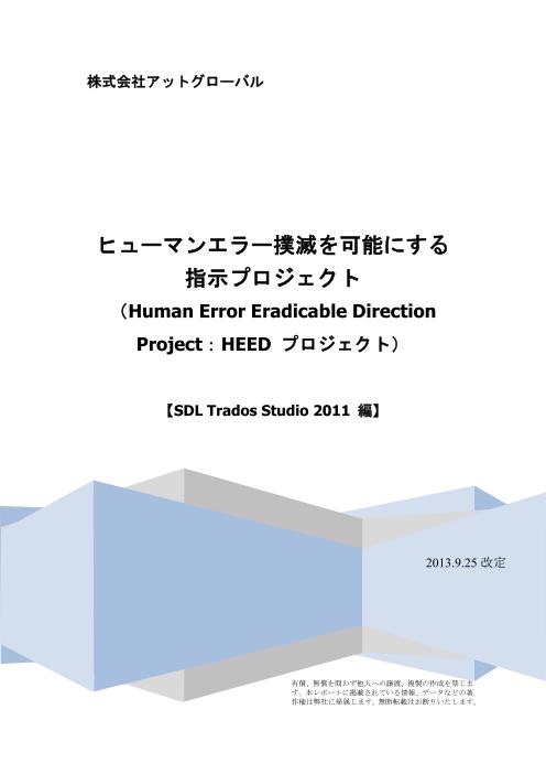 SDL Trados Studio 2011 篇