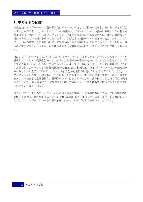 翻訳・レビューガイド